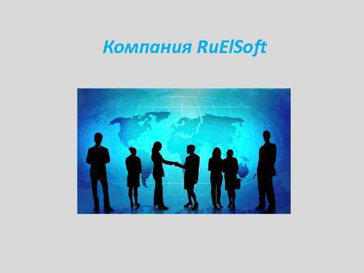 Компания Ru. El. Soft