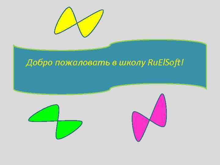 Добро пожаловать в школу Ru. El. Soft!