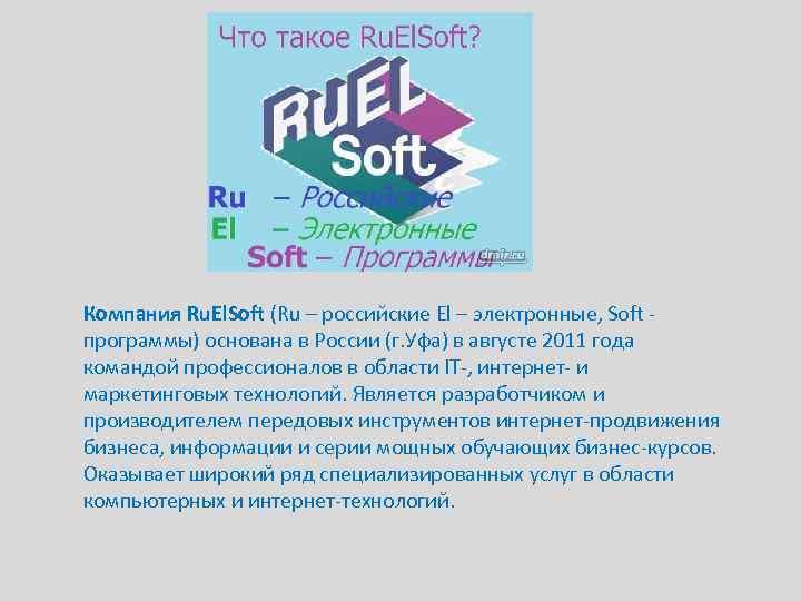 Компания Ru. El. Soft (Ru – российские El – электронные, Soft программы) основана в
