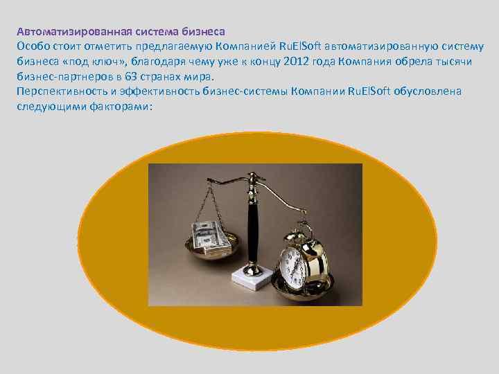 Автоматизированная система бизнеса Особо стоит отметить предлагаемую Компанией Ru. El. Soft автоматизированную систему бизнеса
