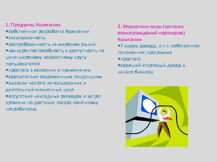 1. Продукты Компании • собственная разработка Компании • эксклюзивность • востребованность на мировом рынке