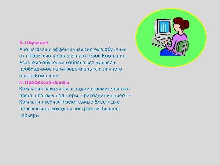3. Обучение • пошаговая и эффективная система обучения от профессионалов для партнеров Компании •