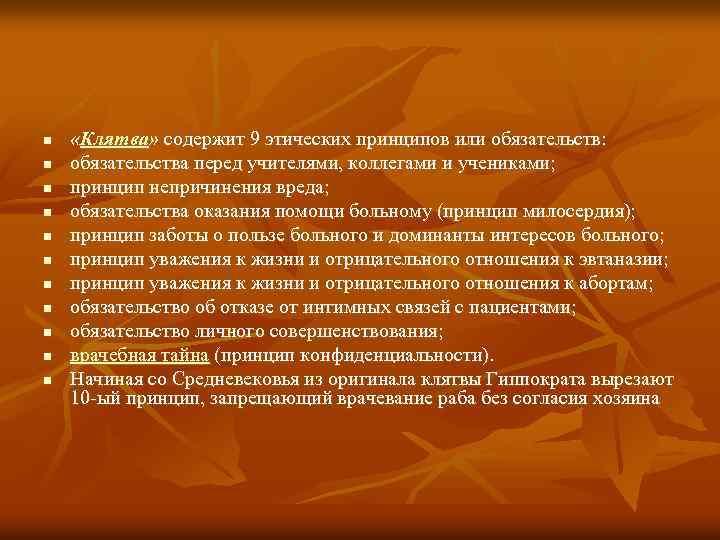 n n n «Клятва» содержит 9 этических принципов или обязательств: обязательства перед учителями, коллегами