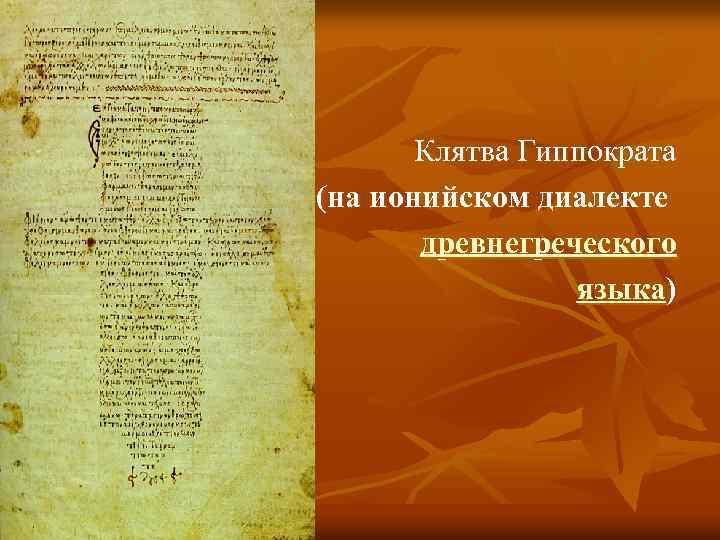 Клятва Гиппократа (на ионийском диалекте древнегреческого языка)