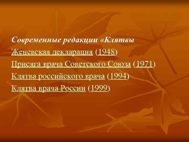 Современные редакции «Клятвы Женевская декларация (1948) ( Присяга врача Советского Союза (1971) ( Клятва