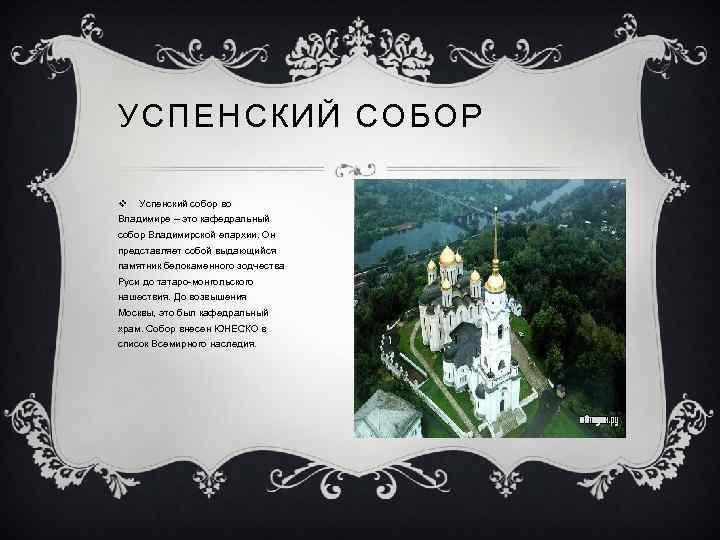УСПЕНСКИЙ СОБОР v Успенский собор во Владимире – это кафедральный собор Владимирской епархии. Он