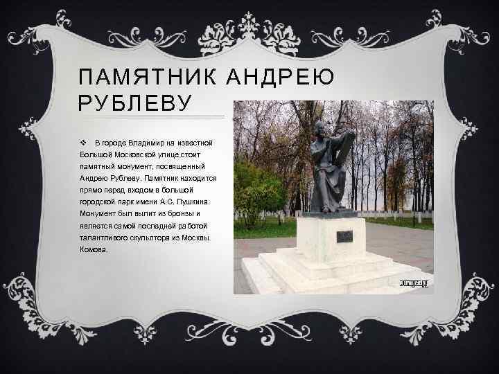 ПАМЯТНИК АНДРЕЮ РУБЛЕВУ v В городе Владимир на известной Большой Московской улице стоит памятный