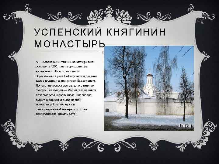 УСПЕНСКИЙ КНЯГИНИН МОНАСТЫРЬ v Успенский Княгинин монастырь был основан в 1200 г. на территории
