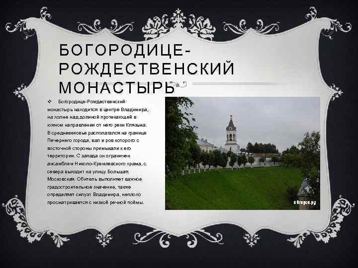 БОГОРОДИЦЕРОЖДЕСТВЕНСКИЙ МОНАСТЫРЬ v Богородице-Рождественский монастырь находится в центре Владимира, на холме над долиной протекающей