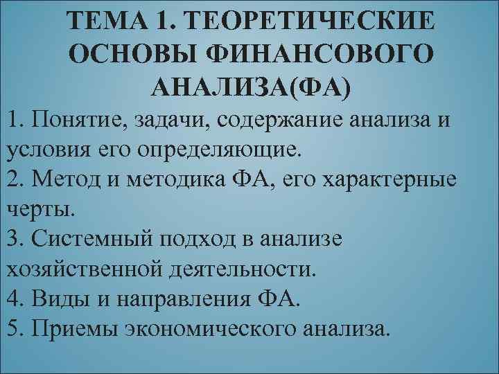 ТЕМА 1. ТЕОРЕТИЧЕСКИЕ ОСНОВЫ ФИНАНСОВОГО АНАЛИЗА(ФА) 1. Понятие, задачи, содержание анализа и условия его