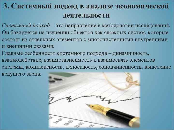 3. Системный подход в анализе экономической деятельности Системный подход – это направление в методологии