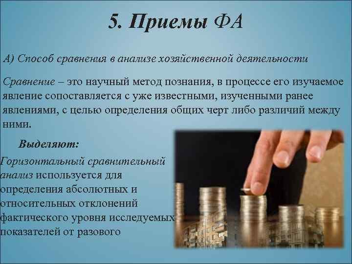 5. Приемы ФА А) Способ сравнения в анализе хозяйственной деятельности Сравнение – это