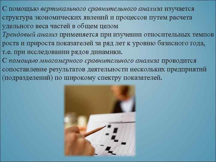 С помощью вертикального сравнительного анализа изучается структура экономических явлений и процессов путем расчета удельного