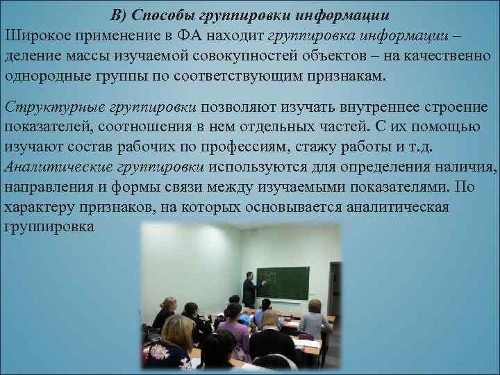 В) Способы группировки информации Широкое применение в ФА находит группировка информации – деление массы