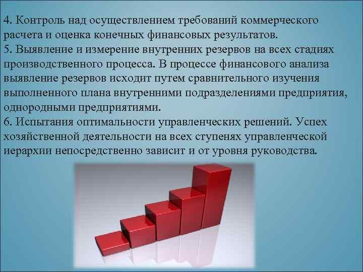 4. Контроль над осуществлением требований коммерческого расчета и оценка конечных финансовых результатов. 5. Выявление