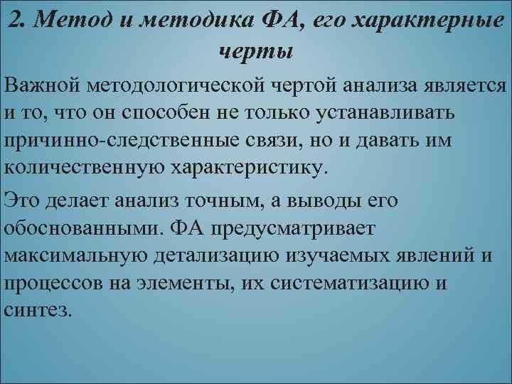 2. Метод и методика ФА, его характерные черты Важной методологической чертой анализа является и
