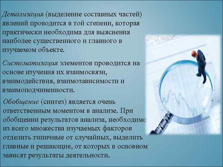 Детализация (выделение составных частей) явлений проводится в той степени, которая практически необходима для выяснения