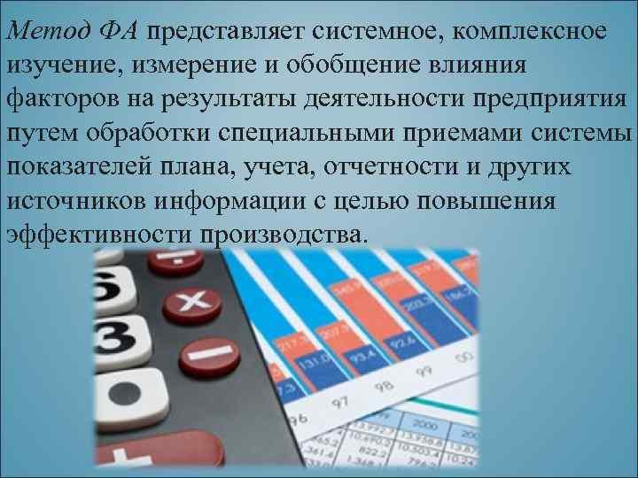 Метод ФА представляет системное, комплексное изучение, измерение и обобщение влияния факторов на результаты деятельности