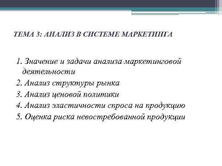 ТЕМА 3: АНАЛИЗ В СИСТЕМЕ МАРКЕТИНГА 1. Значение и задачи анализа маркетинговой деятельности 2.