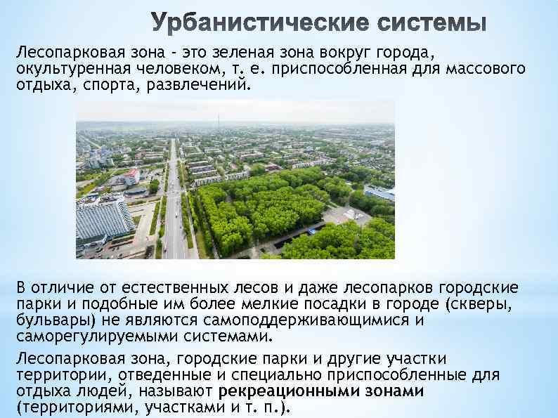 Лесопарковая зона - это зеленая зона вокруг города, окультуренная человеком, т. е. приспособленная для