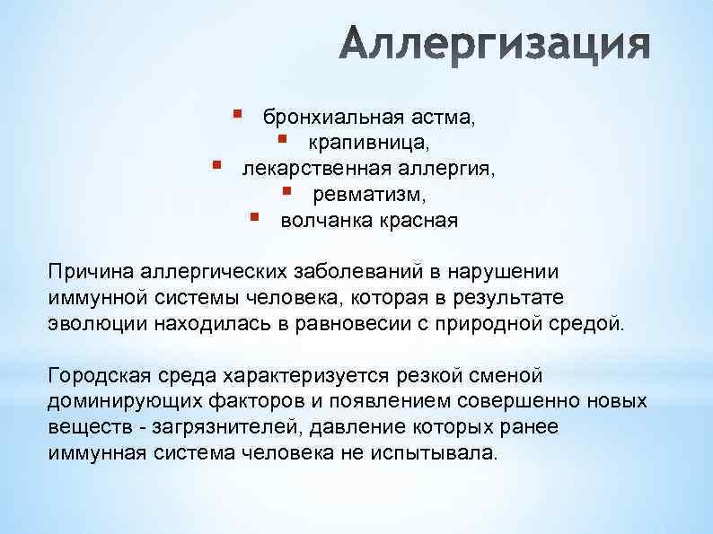 § § бронхиальная астма, § крапивница, лекарственная аллергия, § ревматизм, § волчанка красная Причина