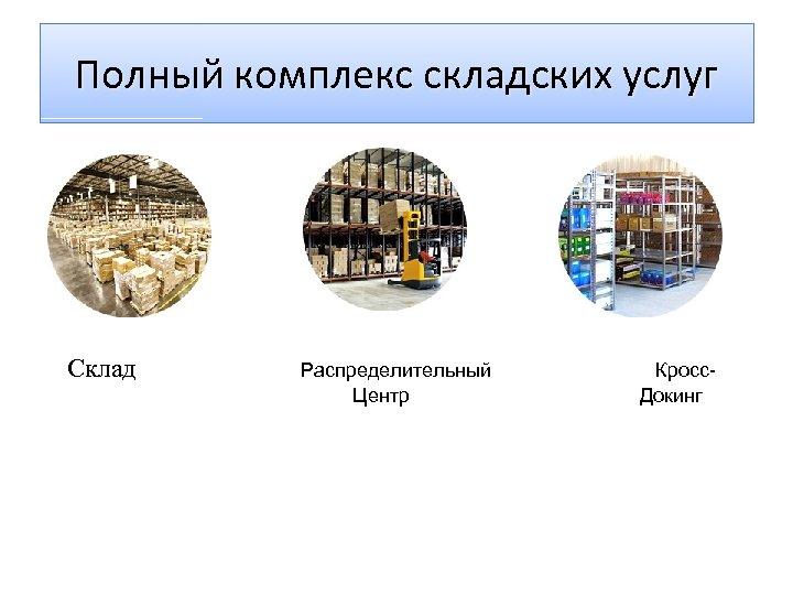 Полный комплекс складских услуг Склад Распределительный Центр Кросс. Докинг