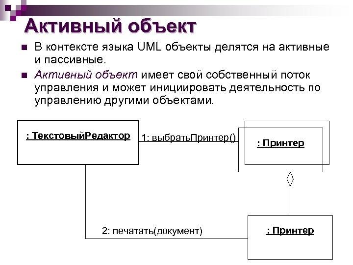 Активный объект n n В контексте языка UML объекты делятся на активные и пассивные.