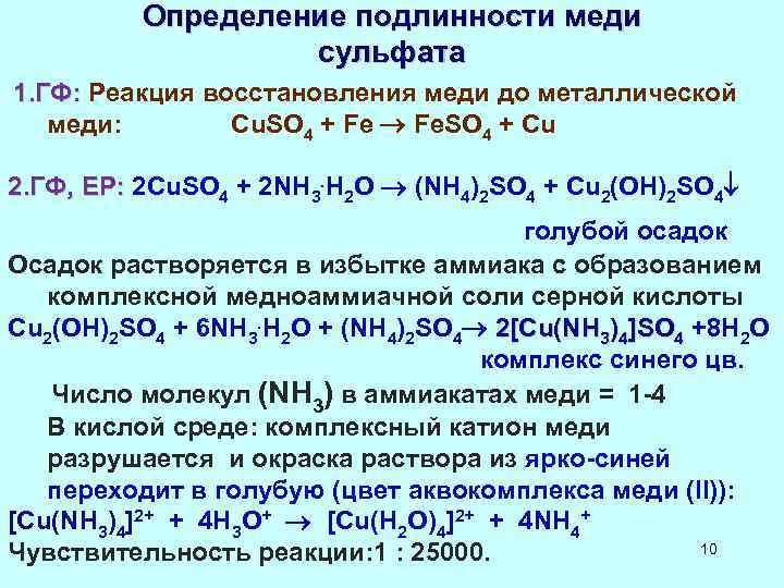 Определение подлинности меди сульфата 1. ГФ: Реакция восстановления меди до металлической 1. ГФ: меди: