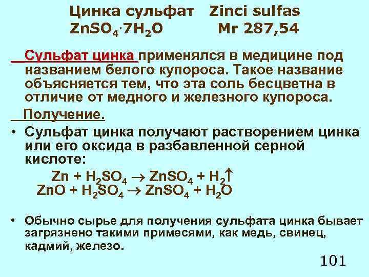 Цинка сульфат Zn. SO 4. 7 Н 2 O Zinci sulfas Mr 287, 54