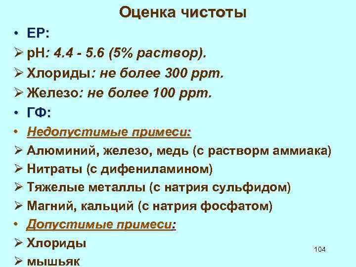Оценка чистоты • ЕР: Ø p. H: 4. 4 - 5. 6 (5% раствор).