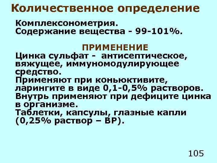 Количественное определение Комплексонометрия. Содержание вещества - 99 -101%. ПРИМЕНЕНИЕ Цинка сульфат - антисептическое, вяжущее,