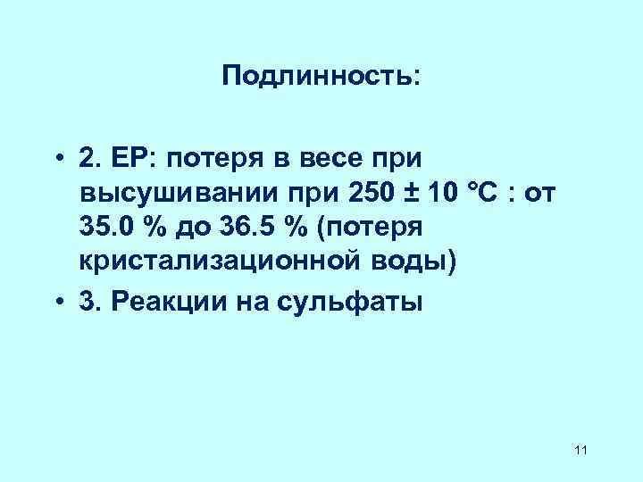 Подлинность: • 2. ЕР: потеря в весе при высушивании при 250 ± 10 °C