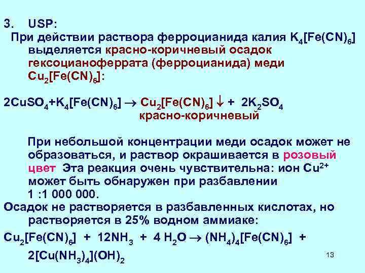 3. USP: При действии раствора ферроцианида калия K 4[Fe(CN)6] выделяется красно-коричневый осадок гексоцианоферрата (ферроцианида)