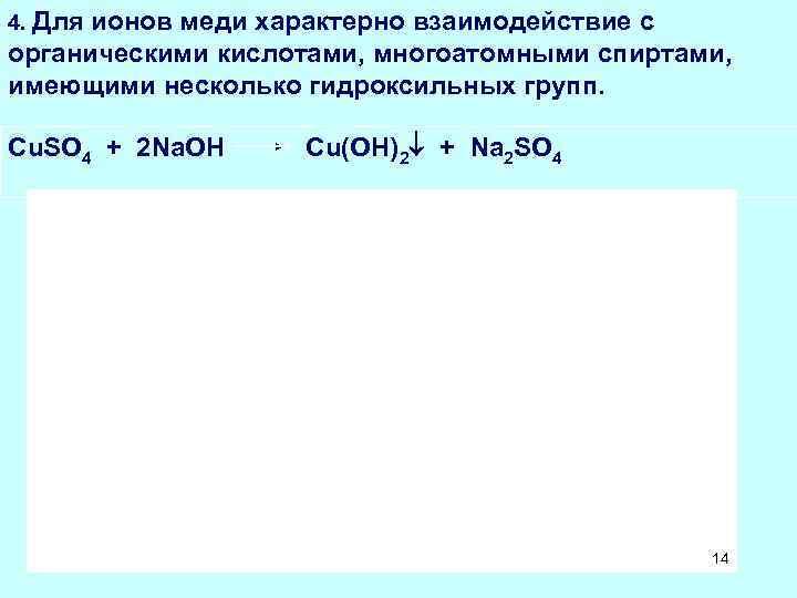 4. Для ионов меди характерно взаимодействие с органическими кислотами, многоатомными спиртами, имеющими несколько гидроксильных