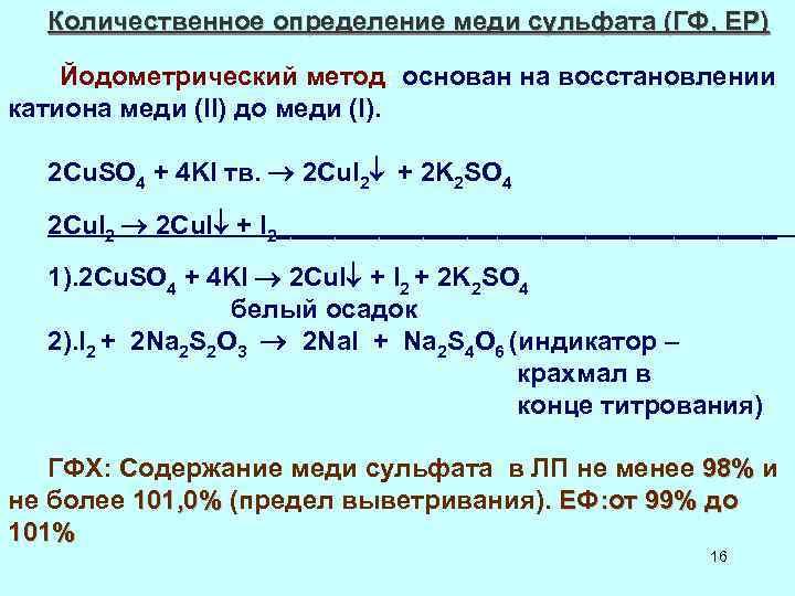 Количественное определение меди сульфата (ГФ, ЕР) Йодометрический метод: основан на восстановлении катиона меди (II)