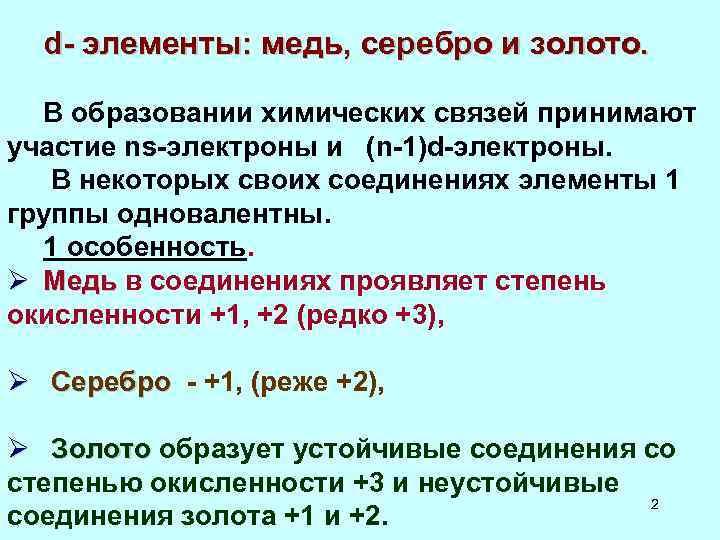 d- элементы: медь, серебро и золото. В образовании химических связей принимают участие ns-электроны