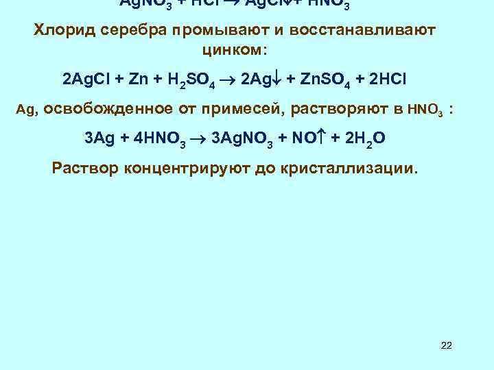 Ag. NO 3 + HCl Ag. Cl + НNO 3 Хлорид серебра промывают и