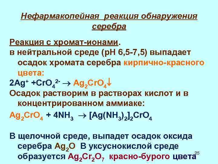 Нефармакопейная реакция обнаружения серебра Реакция с хромат-ионами. в нейтральной среде (р. Н 6, 5