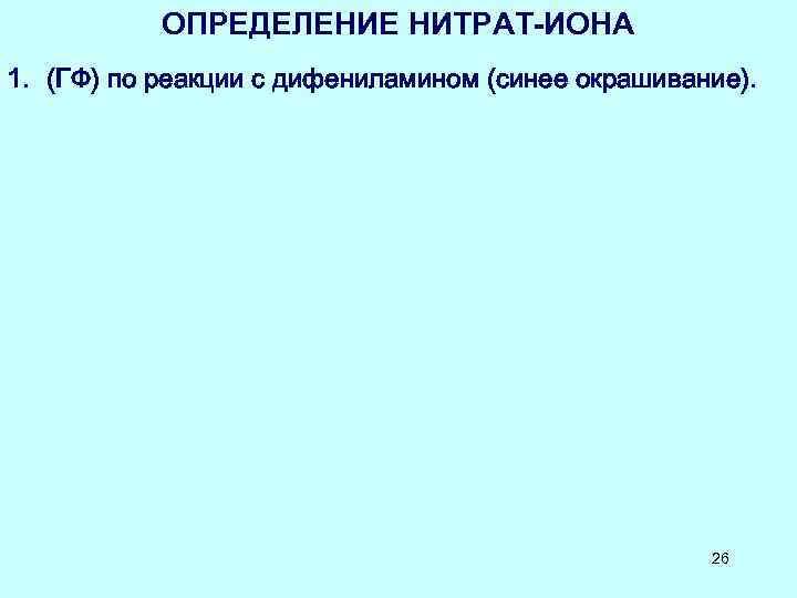ОПРЕДЕЛЕНИЕ НИТРАТ-ИОНА 1. (ГФ) по реакции с дифениламином (синее окрашивание). 26