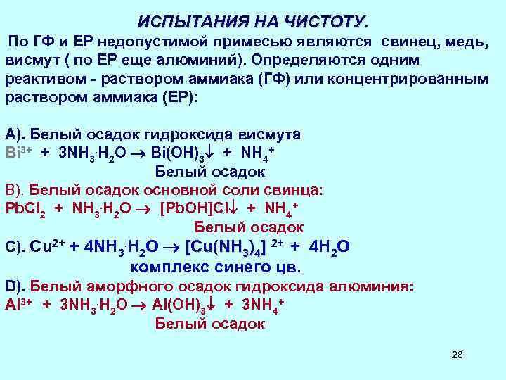 ИСПЫТАНИЯ НА ЧИСТОТУ. По ГФ и ЕР недопустимой примесью являются свинец, медь, висмут (
