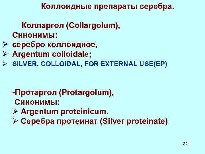 Коллоидные препараты серебра. - Колларгол (Collargolum), Синонимы: Ø серебро коллоидное, Ø Argentum colloidale; Ø