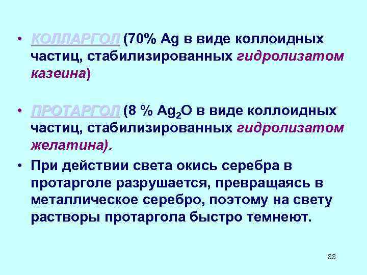 • КОЛЛАРГОЛ (70% Ag в виде коллоидных КОЛЛАРГОЛ частиц, стабилизированных гидролизатом казеина) •