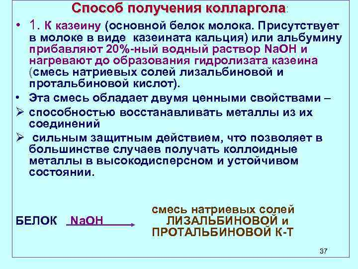 Способ получения колларгола: • 1. К казеину (основной белок молока. Присутствует в молоке в