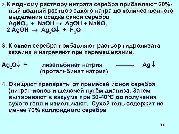 2. К водному раствору нитрата серебра прибавляют 20%- ный водный раствор едкого натра до