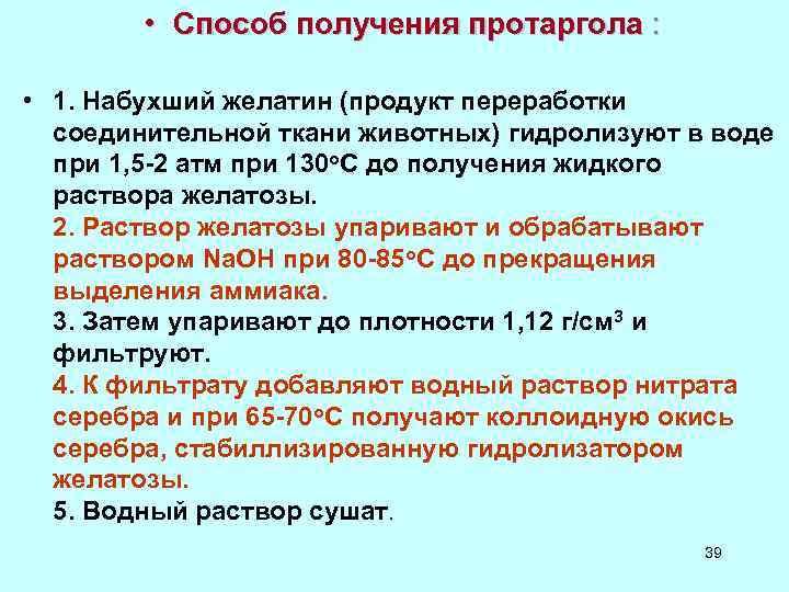• Способ получения протаргола : • 1. Набухший желатин (продукт переработки соединительной ткани