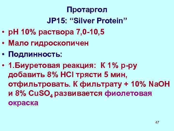 "• • Протаргол JP 15: ""Silver Protein"" р. Н 10% раствора 7, 0"