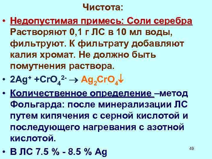 • • Чистота: Недопустимая примесь: Соли серебра Растворяют 0, 1 г ЛС в
