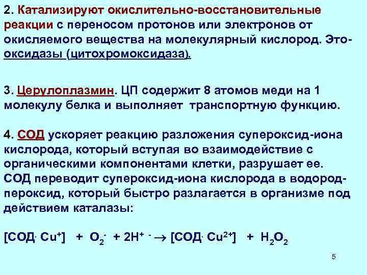 2. Катализируют окислительно-восстановительные реакции с переносом протонов или электронов от окисляемого вещества на молекулярный