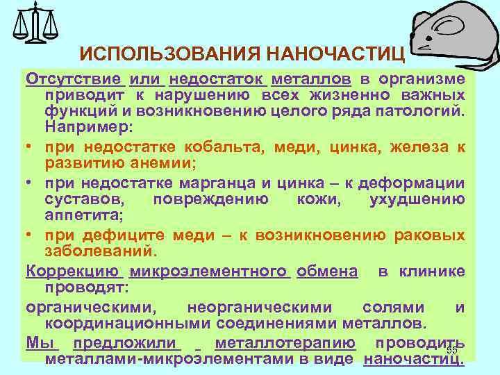 ИСПОЛЬЗОВАНИЯ НАНОЧАСТИЦ МЕТАЛЛОВ В БИОЛОГИИ И ФАРМАЦИИ Отсутствие или недостаток металлов в организме приводит