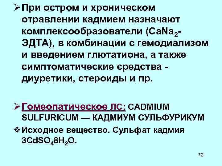Ø При остром и хроническом отравлении кадмием назначают комплексообразователи (Ca. Na 2 ЭДТА), в